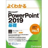 よくわかるMicrosoft PowerPoint2019基礎