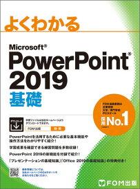 よくわかるMicrosoft PowerPoint 2019基礎 [ 富士通エフ・オー・エム株式会社 (FOM出版) ]