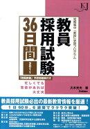 教員採用試験36日間(2011)