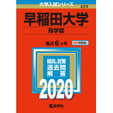 早稲田大学(商学部)(2020) (大学入試シリーズ)