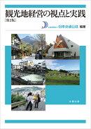 観光地経営の視点と実践 第2版