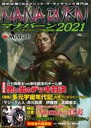 マジック:ザ・ギャザリング超攻略! マナバーン2021