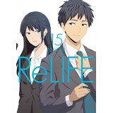 ReLIFE(15) (アース・スターコミックス)