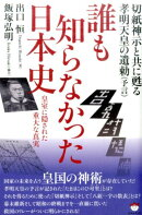 誰も知らなかった日本史