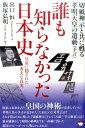 誰も知らなかった日本史 [ 出口恒 ]