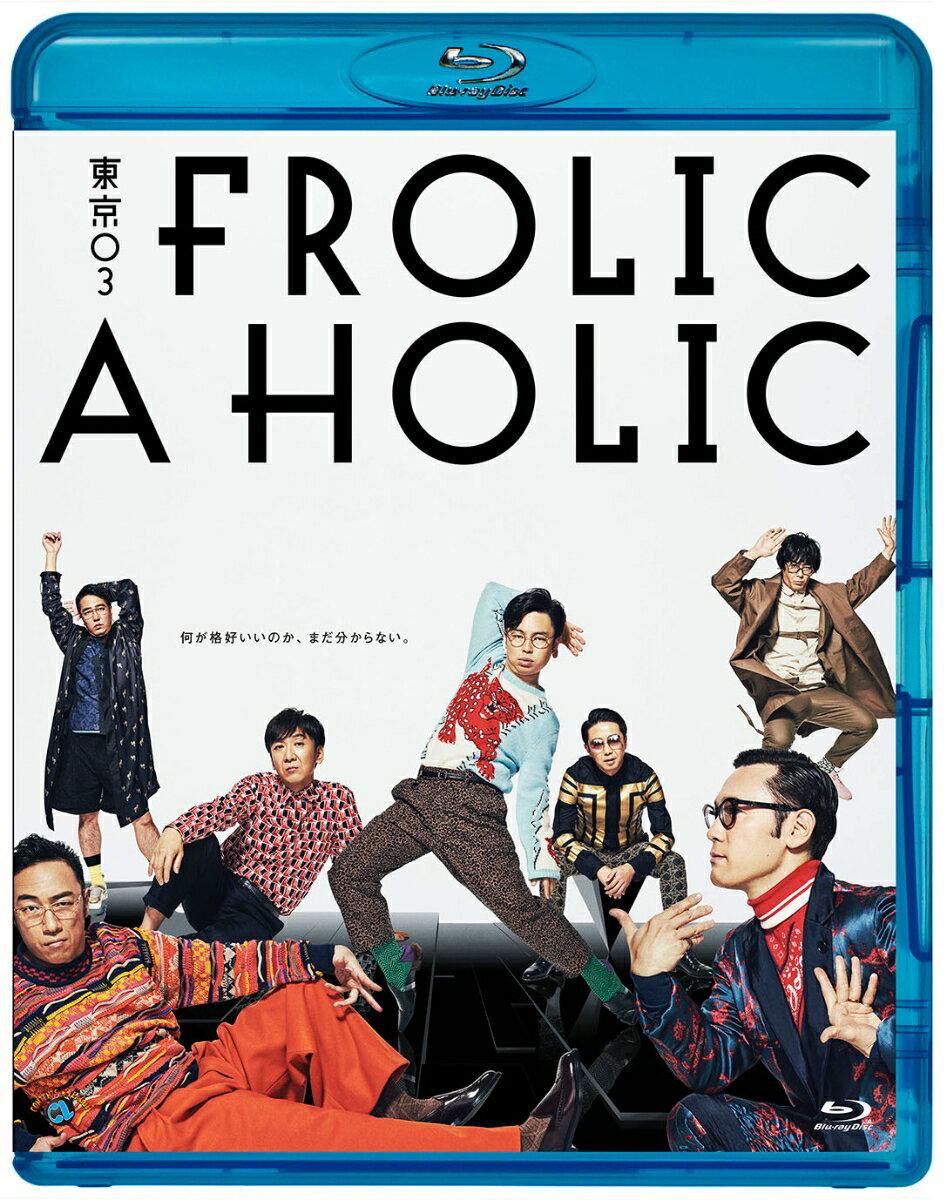 東京03 FROLIC A HOLIC「何が格好いいのか、まだ分からない。」【Blu-ray】 [ 東京03 ]