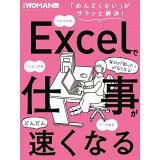 Excelで仕事がどんどん速くなる (日経ホームマガジン 日経WOMAN別冊)