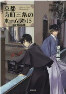 京都寺町三条のホームズ(15) 劇中劇の悲劇