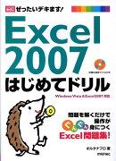 ぜったいデキます! Excel 2007はじめてドリル