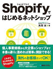 Shopifyではじめるネットショップ [ 角間実 ]