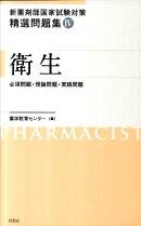 新薬剤師国家試験対策精選問題集(4)