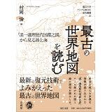 最古の世界地図を読む (龍谷大学アジア仏教文化研究叢書)