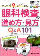 眼科検査の進め方・見方 Q&A101