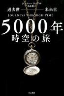5000年時空の旅
