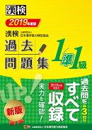 漢検 1/準1級 過去問題集 2019年度版