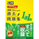 漢検1/準1級過去問題集(2019年度版)