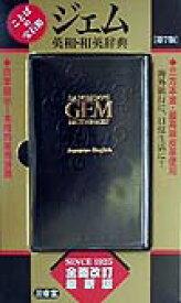 ジェム英和・和英辞典第7版 [ 三省堂 ]