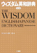 ウィズダム英和辞典第2版
