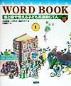 Sanseido word book(1)