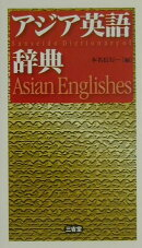 アジア英語辞典