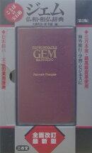ジェム仏和・和仏辞典第2版