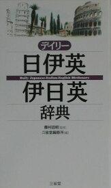 デイリー日伊英・伊日英辞典 [ 三省堂 ]