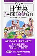 デイリ-日伊英3か国語会話辞典