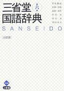 三省堂国語辞典第6版