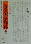 大きな活字の三省堂国語辞典第5版