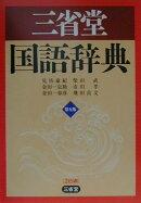 三省堂国語辞典第5版