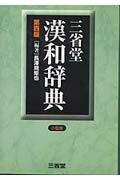 三省堂漢和辞典 小型版第4版 [ 長沢規矩也 ]