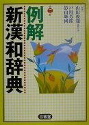 例解新漢和辞典第2版