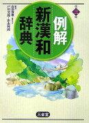 例解新漢和辞典第3版