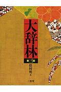 大辞林第3版