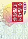 三省堂全訳基本古語辞典第