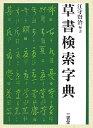 草書検索字典 [ 江守賢治 ]