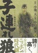 【バーゲン本】子連れ狼 愛蔵版 8