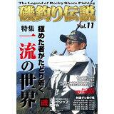 磯釣り伝説(vol.11) 特集:極めた者がたどり着く一流の世界 (主婦の友ヒットシリーズ)