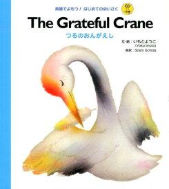The grateful crane (英語でよもう!はじめてのめいさく) [ いもとようこ ]