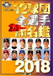 12球団全選手カラー百科名鑑(2018)