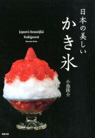 日本の美しいかき氷 [ 小池隆介 ]
