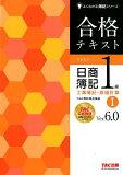 合格テキスト日商簿記1級工業簿記・原価計算(1)Ver.6.0 (よくわかる簿記シリーズ)