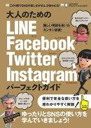 大人のためのLINE/Facebook/Twitter/Instagram パー