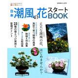 日本潮風の花スタートBOOK (別冊趣味の山野草 START BOOKシリーズ)