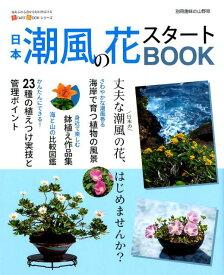 日本潮風の花スタートBOOK 今すぐはじめるための情報が満載! (別冊趣味の山野草 START BOOKシリーズ)