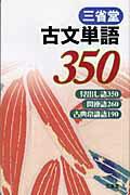 三省堂古文単語350