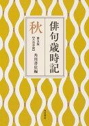 俳句歳時記 第五版 秋 【大活字版】