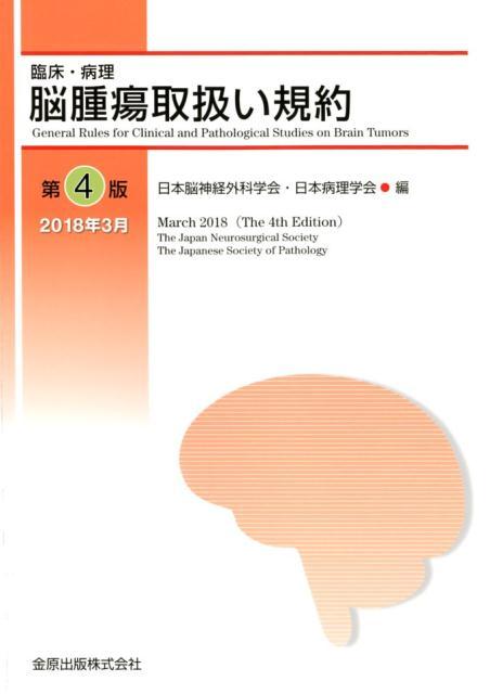 脳腫瘍取扱い規約 第4版 [ 日本脳神経外科学会 ]
