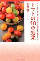 トマトの10の効果