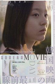 ユリイカ(5 2020(第52巻第6号)) 詩と批評 特集:韓国映画の最前線